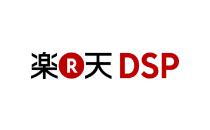 楽天DSP